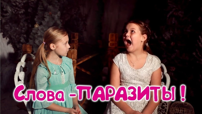 Школа Леди от Дети поют. Слова паразиты.