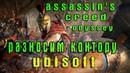 Весёлый запуск :assassin's creed odyssey, разносим контору ubisoft
