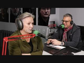 «Люди в теме» — Оксана Чернега