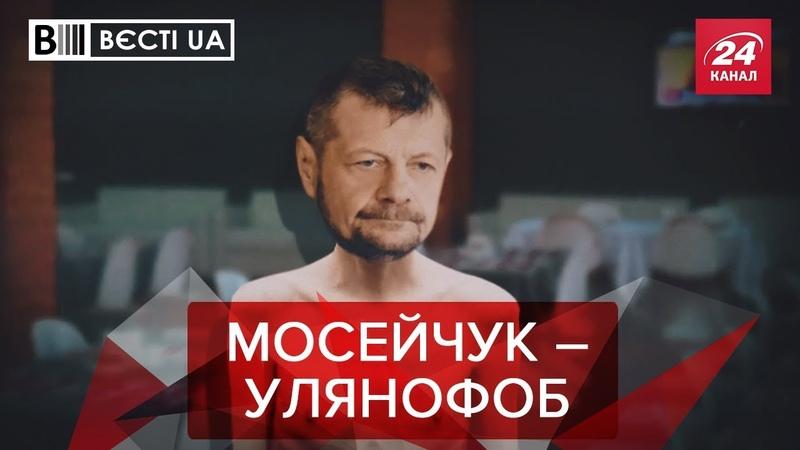 Як радикали перемогли здоровий глузд, Вєсті.UA, 6 лютого 2019