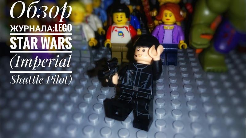 Oбзор журнала «Lego Star Wars (Imperial Shuttle Pilot)»