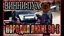 Мультфильм Винни Пух как причина бандитизма 90 х