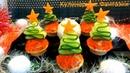 Отличная праздничная закуска Елочки для Новогоднего стола Все будут в восторге