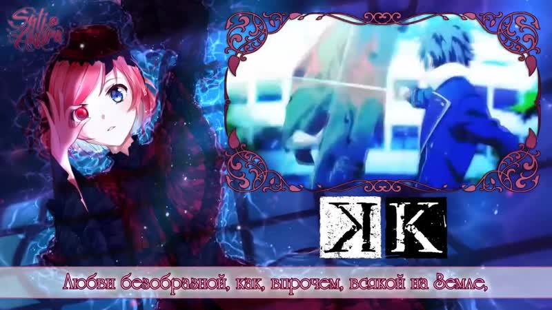 [K-Project OP RUS FULL] KINGS (Cover by Sati Akura)