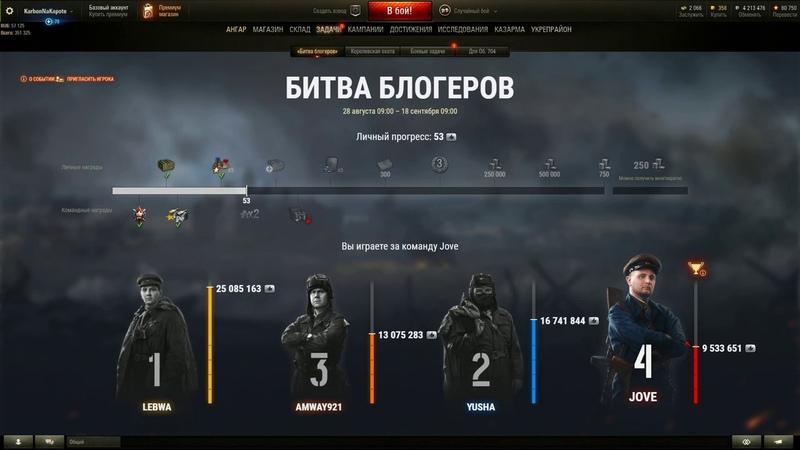 World of Tanks ● лбз 2 0 коалиция №4 ● Rotator Show
