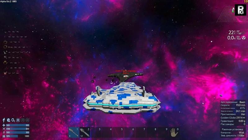 Empyrion Galactic Survival 42 Object 17 M9H против кораблей GMC и QTZ