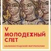 VI Молодежный  слет Калининградской митрополии