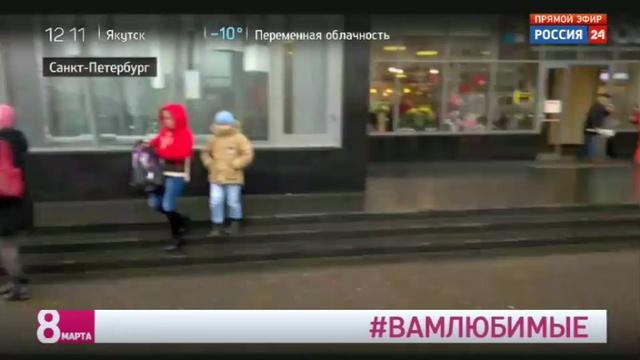 Новости на Россия 24 Женщинам Санкт Петербурга раздают цветы у метро в честь 8 марта