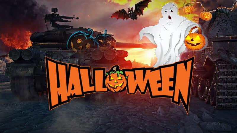 Первый день ночи Хэллоуин_World of Tanks
