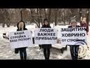 Протест жителей Остановите беспредел в Ховрино Москва
