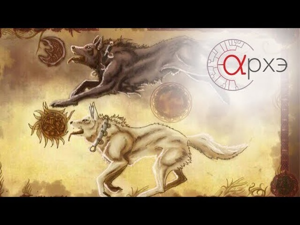 Александра Баркова Волк в мифологии индоевропейцев