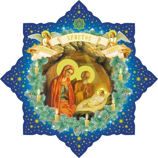 Открытка с символами рождества, марта цветной