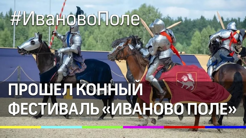Международный конный фестиваль Иваново поле с размахом прошел в Богородском городском округе