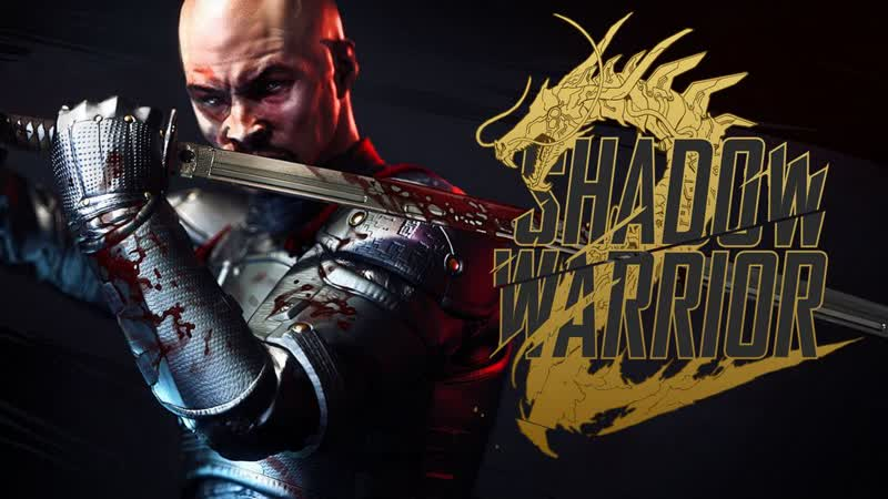 Shadow Warrior 2 (стример - Тедан Даспар)