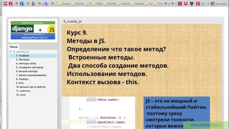 Django JS. Методы JS, создание, использование, тонкости.