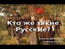 Кто же такие Русские Президент Академии ДНК генеалогии Профессор Клесов А А