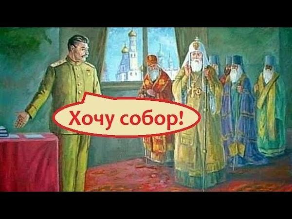 Как Сталин Вселенский Собор проводил