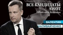 Все кандидаты SWOT Валентин Наливайченко