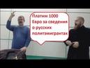 Мальцев и Белецкий собирают сведения о политэмигрантах для спецслужб РФ и деньги для себя
