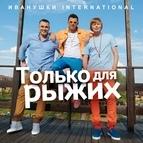 Иванушки International альбом ИВАНУШКИ International - Только для рыжих