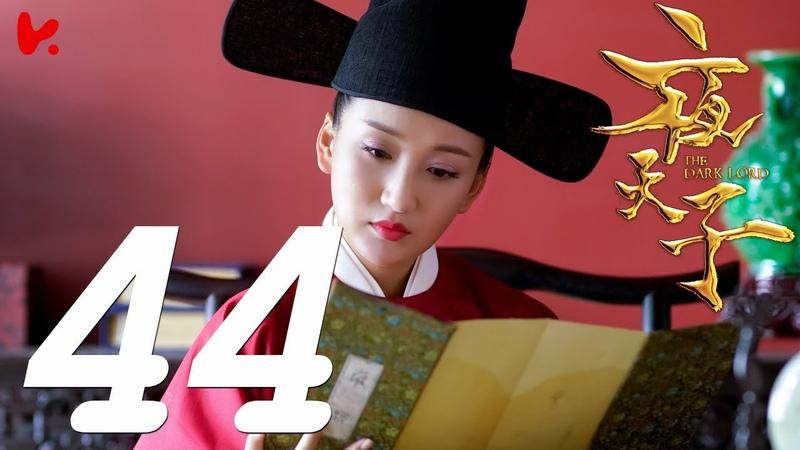 ENG SUB Темный лорд The Dark Lord》EP 44——徐海喬、宋祖兒、王紫潼、肥龍、郝帥