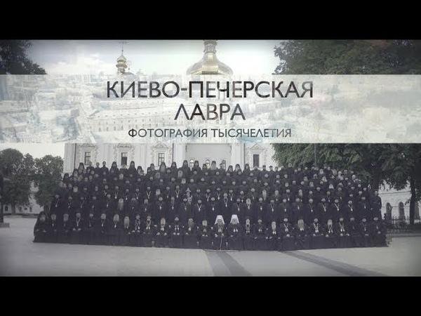 Киево-Печерская лавра. Фотография тысячелетия - документальный проект