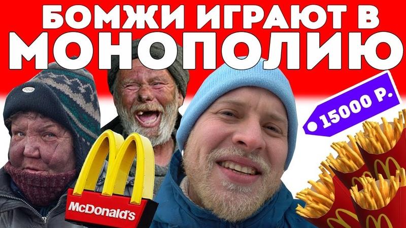БОМЖИ ИГРАЮТ В МОНОПОЛИЮ МАКДОНАЛЬДС 2018 200 СТИКЕРОВ