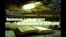 23.09.2018 Проповедь с Воскресного Богослужения