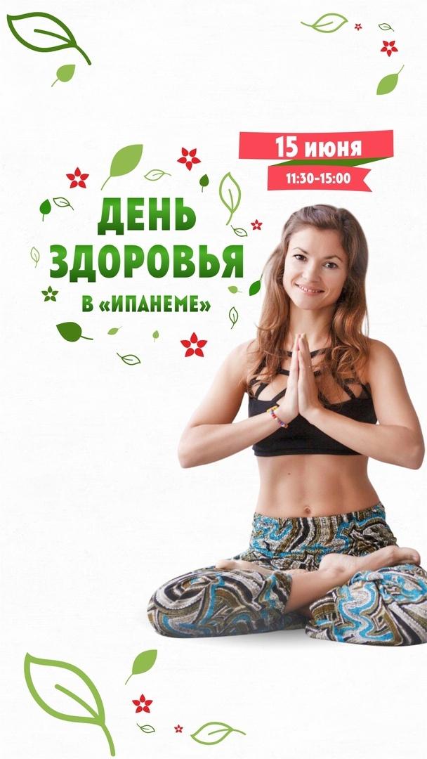Афиша Новосибирск День здоровья в Ипанеме 15.06.19!
