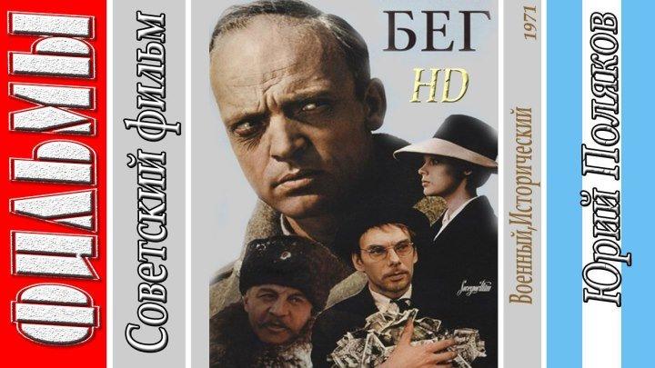 Бег Военный Драма Исторический 1970 Советский фильм