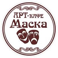 "Арт-кафе ""Маска"""