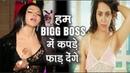 Bigg Boss 12 Mein Jakar Kuch Aisa Karna Chahti Hain Arshi Khan Aur Rakhi Sawant