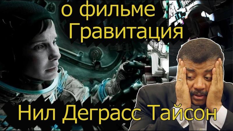 Нил Деграсс Тайсон наука и ляпы в фильме Гравитация