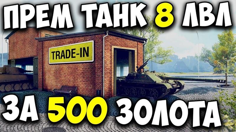 Trade in 😮 Обмен прем танков на новые World of Tanks 💰 Какой прем танк выбрать