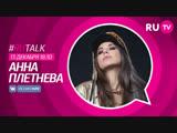 #RUTalk с Анной Плетневой