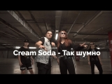 HOUSE DANCE | Cream Soda - Так шумно | Александр Скоков
