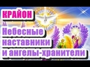 🔹Небесные наставники и ангелы хранители КРАЙОН