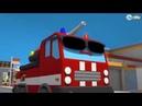 мультики про машинки тушение пожара