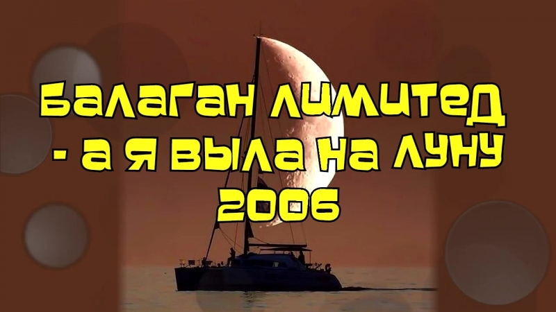 Балаган Лимитед - А я выла на луну (2006)