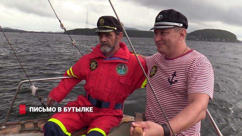 ПИСЬМО В БУТЫЛКЕ Владивосток готов стать столицей Морской бутылочной почты