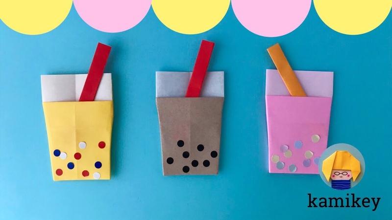 【折り紙】タピオカミルクティー Origami Pearl milk tea (カミキィ kamikey)