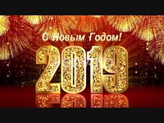 С НОВЫМ 2019 ГОДОМ!!!  НОВОГОДНИЙ,  МУЗЫКАЛЬНЫЙ КЛИП!!! (1080 HD)