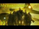 Музыкальный ☢Ядерный XCOM Enemy Within - мод Long War 21