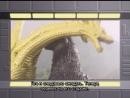 KaijuKeizer Остров Годзиллы / Godzilla Island 1996 ep014 rus sub