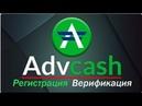 Адвакеш Регистрация Верификация кошелька AdvCash