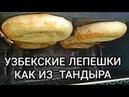 Супер Узбекские Лепёшки как из Тандыра. Духовкада тандир нон тайерланиши