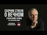 Стих Юрия Гарина Не гаси огонь души в исполнении Виктора Корженевского