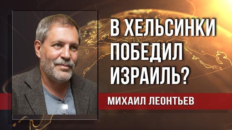 Михаил Леонтьев. Встреча Путина и Трампа: пиар, сигналы, декларации и две капли конкретики