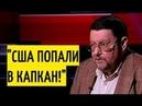 Санкции против Саудитов ПОХОРОНЯТ США! Сатановский о ПРОПАВШЕМ журналисте и НЕФТИ по 200$