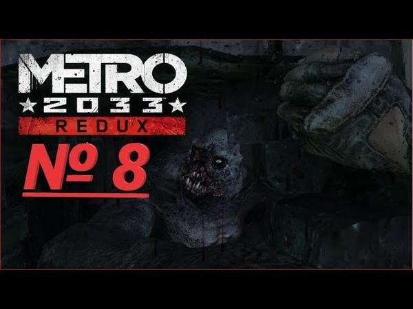 Metro 2033 Redux-№ 8-Страшные Библиотекари.